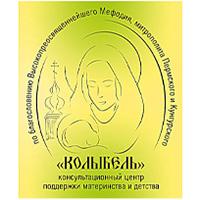 Центр поддержки материнства и детства «Колыбель»