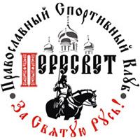 """Православный спортивный клуб """"Пересвет»"""