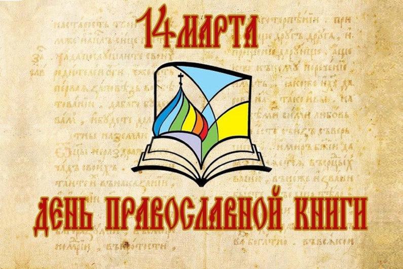 Уроки истории и православная книга