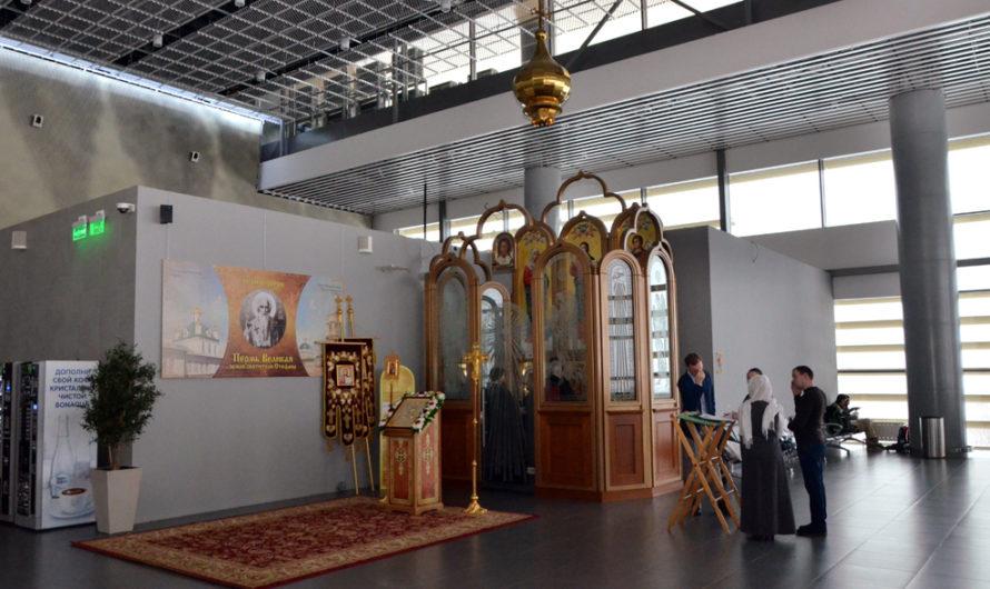 Сюжет телеканала «Союз»: В пермском аэропорту появилась православная часовня (14 ноября 2019 года)