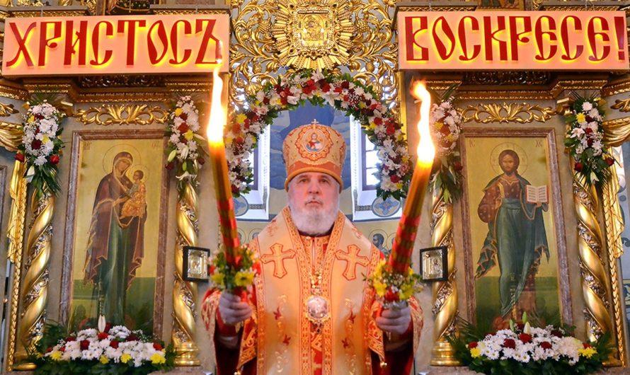 Пасхальное Слово Высокопреосвященнейшего Мефодия, митрополита Пермского и Кунгурского (2018 год)