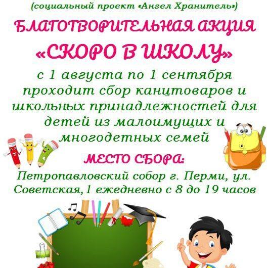 Благотворительная акция «Скоро в школу»