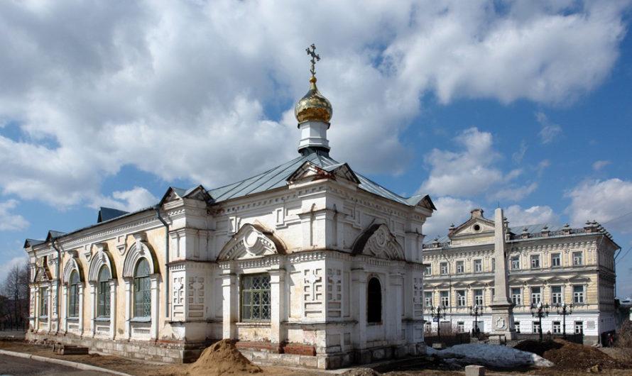Часовня святителя Алексия, митрополита Московского города Кунгура