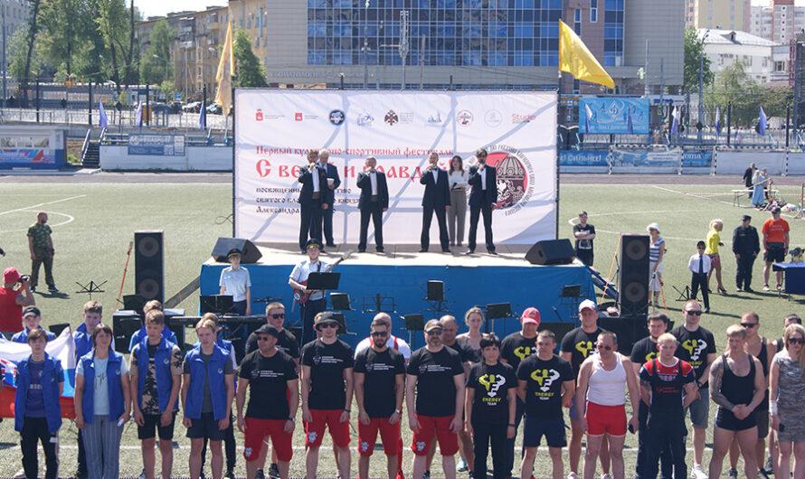 Состоялся Первый культурно-спортивный фестиваль «С верой и правдой!»