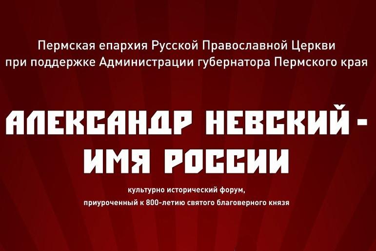 Онлайн-трансляция культурно-исторического форума «Александр Невский — имя России»