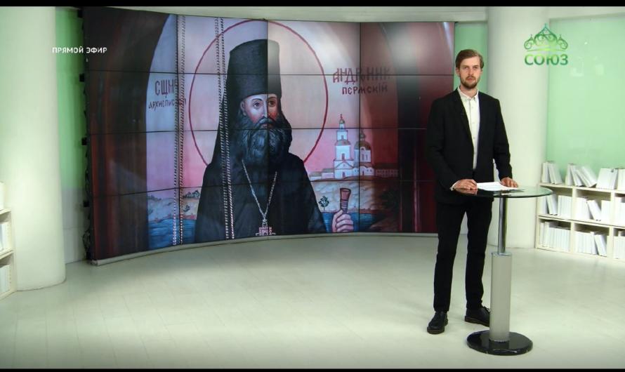 Сюжет телеканала «Союз»: Ночная Божественная литургия в память священномученика Андроника состоялась в столице Прикамья (28 июня 2021 года)