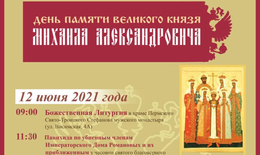 День памяти Великого Князя Михаила Александровича