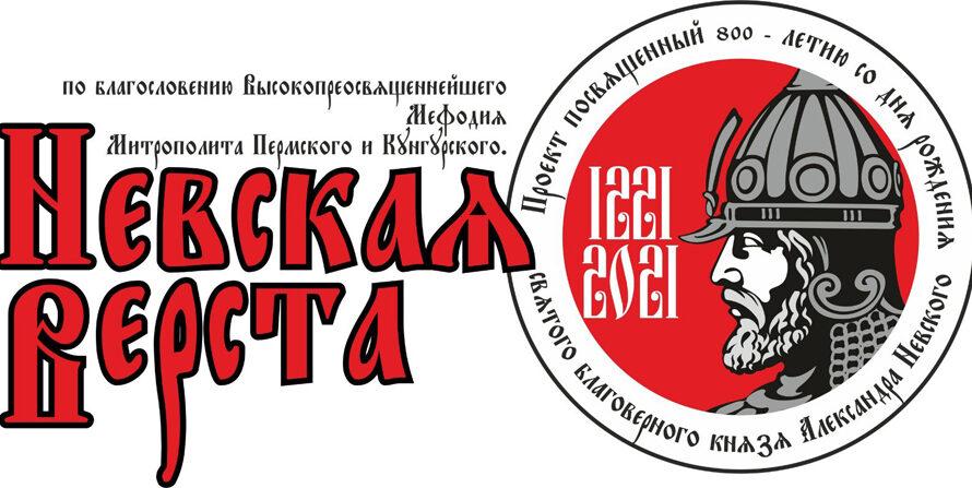 Стартовал православный молодежный проект «Невская верста»
