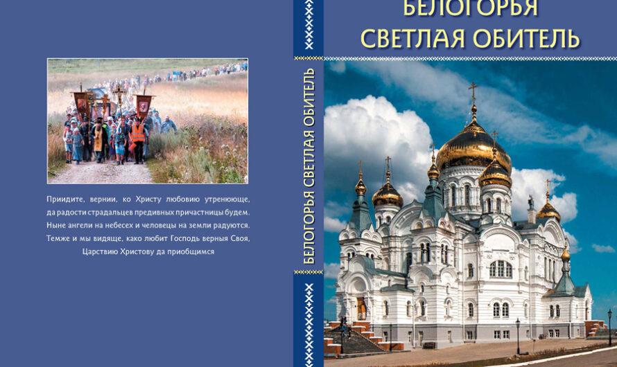 Книга-альбом «Белогорья светлая обитель»