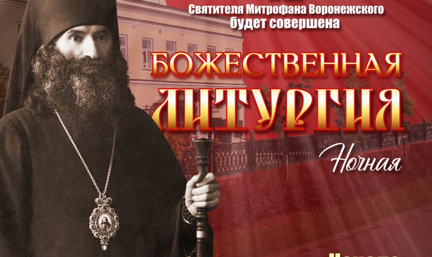 Божественная литургия в ночь ареста священномученика Андроника, архиепископа Пермского и Кунгурского