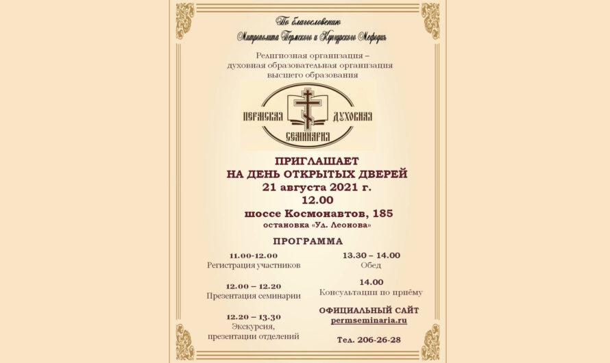 День открытых дверей в Пермской духовной семинарии